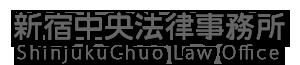 新宿中央法律事務所